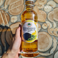 (500 ml.) น้ำมันงาดำสกัดเย็น Cold Pressed Black Sesame Oil 100%