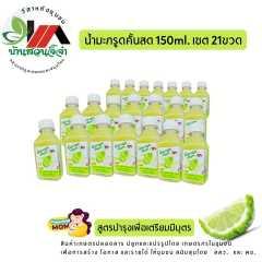 เซต 21 ขวด 150 ml น้ำมะกรูดคั้นสดปลอดสาร บ้านสวนจิ๊จ๋า