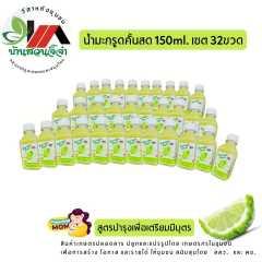 เซต 32 ขวด 150 ml น้ำมะกรูดคั้นสดปลอดสาร บ้านสวนจิ๊จ๋า