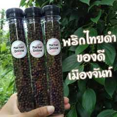 พริกไทยดำใส่หลอด 10 หลอด 400 บาท ของดีเมืองจันท์ ส่งตรงจากจันทบุรี