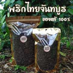 พริกไทยดำ ของดีเมืองจันท์ ส่งตรงจากจันทบุรี