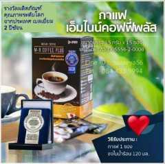กาแฟเพื่อสุขภาพ  M9 Coffee Plus Collagen