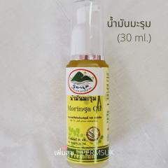 (30 ml.) น้ำมันมะรุมสกัดเย็น Cold Pressed Moringa Oil 100%