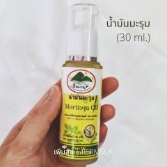 (2 ขวด / แพ็ค) น้ำมันมะรุมสกัดเย็น Cold Pressed Moringa Oil 100% ขนาด 30 ml.