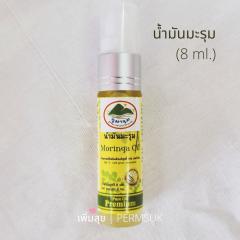 (8 ml.) น้ำมันมะรุมสกัดเย็น Cold Pressed Moringa Oil 100%