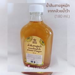 (1 ขวด / แพ็ค) น้ำส้มสายชูหมัก จากกล้วยน้ำว้า  Banana Vinegar ขนาด 180 ml.