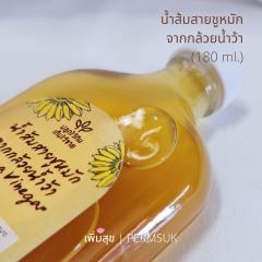 (3 ขวด / แพ็ค) น้ำส้มสายชูหมัก จากกล้วยน้ำว้า  Banana Vinegar ขนาด 180 ml.