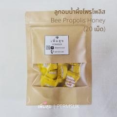 ( 5 ถุงกลาง / แพ็ค) ลูกอมน้ำผึ้งโพรโพลิสสมุนไพร Bee Propolis Honey