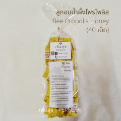( 2 ถุงใหญ่ / แพ็ค) ลูกอมน้ำผึ้งโพรโพลิสสมุนไพร Bee Propolis Honey