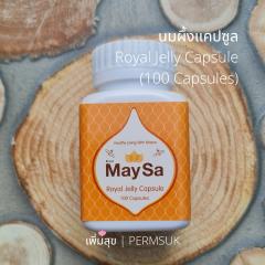 (100 capsules / กล่อง) นมผึ้งแคปซูล Royal Jelly Capsule