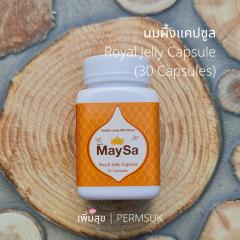 (30 capsules / กล่อง) นมผึ้งแคปซูล  Royal Jelly Capsule