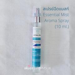 (2 ขวด / แพ็ค) สเปรย์ฉีดแมสก์ E.O. Essential Mist Aroma Spray ขนาด 10 ml.