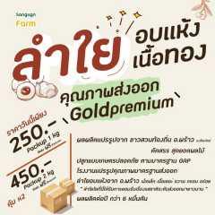 ลำไยอบแห้งเนื้อทอง gold premium  2 กิโลกรัม