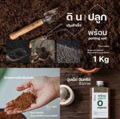 ดินพร้อมปลูก 8 kg + ปุ๋ยอินทรีย์ ชีวภาพ 1 Kg