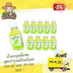 เซต 10 ขวด 150 ml น้ำมะกรูดคั้นสดปลอดสาร บ้านสวนจิ๊จ๋า