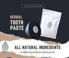 ยาสีฟันสมุนไพรจากธรรมชาติ (3 ซองแถมกระปุก)