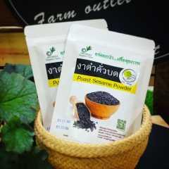 งาดำคั่วบด Organic Thailand