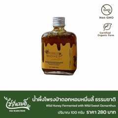 น้ำผึ้งโพรงป่า ดอกหอมหมื่นลี้  ธรรมชาติ 100 กรัม