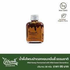 น้ำผึ้งโพรงป่า ดอกหอมหมื่นลี้  ธรรมชาติ 38 กรัม