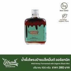 น้ำผึ้งโพรงป่า แบล็คมิ้นต์ ออร์แกนิค 100 กรัม