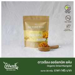 ดาวเรือง ออร์แกนิค แห้ง 30g. (Organic Dried Marigold)