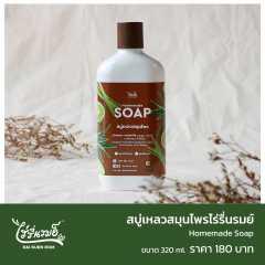 สบู่เหลวสมุนไพรไร่รื่นรมย์ 320ml. (Homemade Soap)