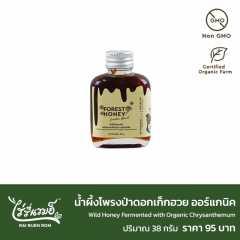 น้ำผึ้งโพรงป่า ดอกเก๊กฮวย ออร์แกนิค 38 กรัม