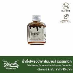 น้ำผึ้งโพรงป่า คาโมมายล์ ออร์แกนิค 38 กรัม