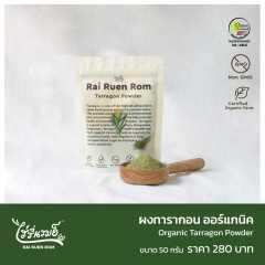 ผงทารากอน ออร์แกนิค 50g. (Organic Tarragon Powder)