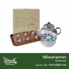 ไร่รื่นรมย์ ชุดกาชา 1 Set (Tea Pot Set)