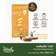 ผงครีมเทียมธัญพืช Powder :Non-Daily Cereal Creamer