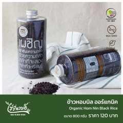 ข้าวหอมนิลออร์แกนิค 800g (Organic Hom Nin Black Rice)
