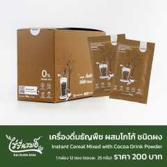 เครื่องดื่มธัญพืช ผสมโกโก้ ชนิดผง (แบบกล่อง) 1 กล่อง 12 ซอง (ซองละ 25 กรัม)