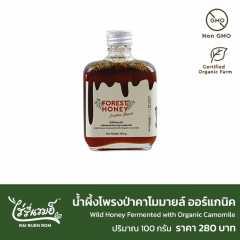 น้ำผึ้งโพรงป่า คาโมมายล์  ออร์แกนิค 100 กรัม