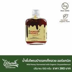 น้ำผึ้งโพรงป่า ดอกเก๊กฮวย ออร์แกนิค 100 กรัม