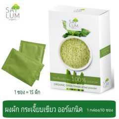 ผงกระเจี๊ยบเขียว ออร์แกนิค (Organic Okra powder)