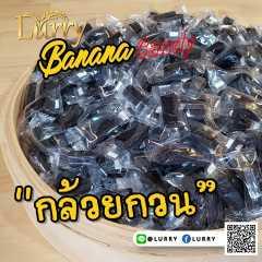 กล้วยกวน กล้วยกวนกะทิสด Banana Candy กล้วยกวนกะทิ สด ใหม่ กล้วยหนึบหนับ 500g