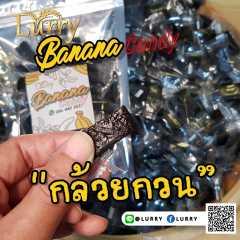 กล้วยกวน กล้วยกวนกะทิสด Banana Candy กล้วยกวนกะทิ สด ใหม่ กล้วยหนึบหนับ 250g