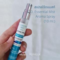 สเปรย์ฉีดแมสก์ E.O. Essential Mist Aroma Spray (10 ml.)