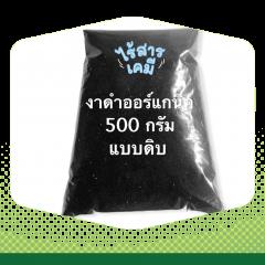 งาดำ งาดำดิบ งาออร์แกนิค ขนาด 500 กรัม