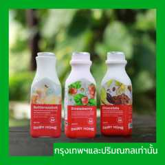 SET  Chocolate Milk & Strawberry Milk & Butterscotch Milk 200ml.  ‼️สำหรับผู้ซื้อที่อยู่กรุงเทพฯและปริมณฑลเท่านั้น‼️