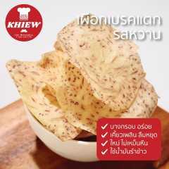 เผือกทอด เผือกอบกรอบ กรอบ อร่อย ไม่เหม็นหืน 120 กรัม ตรา Khiew (เคี้ยว)