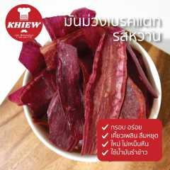 มันม่วงทอด มันม่วงอบกรอบ กรอบ อร่อย ไม่เหม็นหืน 50 กรัม ตรา Khiew (เคี้ยว)