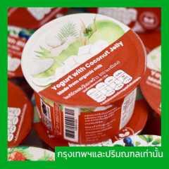 (12x120g)Organic Set Yogurt With Coconut Jelly ‼️กรุงเทพฯและปริมณฑลเท่านั้น‼️
