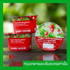 (12x120g)Organic Set Yogurt With Strawberry‼️กรุงเทพฯและปริมณฑลเท่านั้น‼️