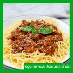 (2x200g) Bolognese JARR's Pasta Sauce !ที่อยู่กรุงเทพฯและปริมณฑลเท่านั้น!