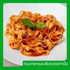 (2x200g) Marinara JARR's Pasta Sauce ‼️สำหรับที่อยู่กรุงเทพฯและปริมณฑลเท่านั้น!!