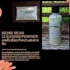 Mung Bean Cleaning Powder ผงถั่วเขียวทำความสะอาดผิว