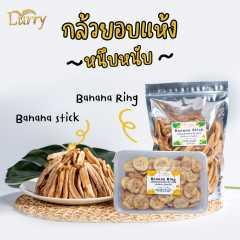ส่งฟรี 2 กล่อง กล้วยอบแห้ง แบบแท่ง และแบบแผ่น  กล้วยน้ำว้าอบ กล้วยน้ำว้า กล้วยอบ