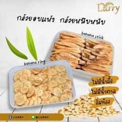 ลด 10% กล้วยอบแห้ง 400g + กล้วยหนึบหนับ 500g ส่งฟรี